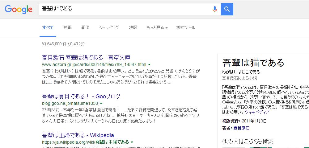 googlecat