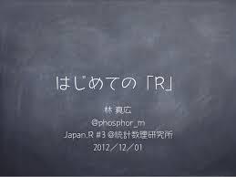 はじめての「R」