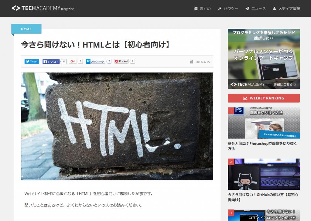 今さら聞けない!HTMLとは