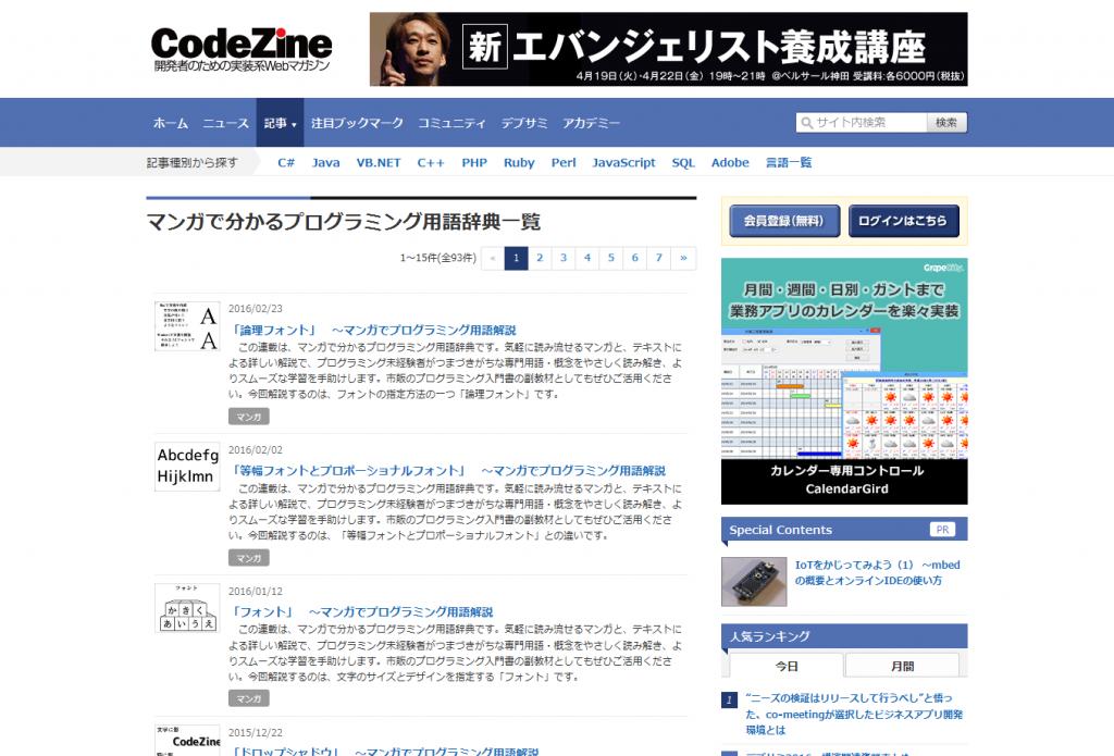 マンガで分かるプログラミング用語辞典一覧 | CodeZine
