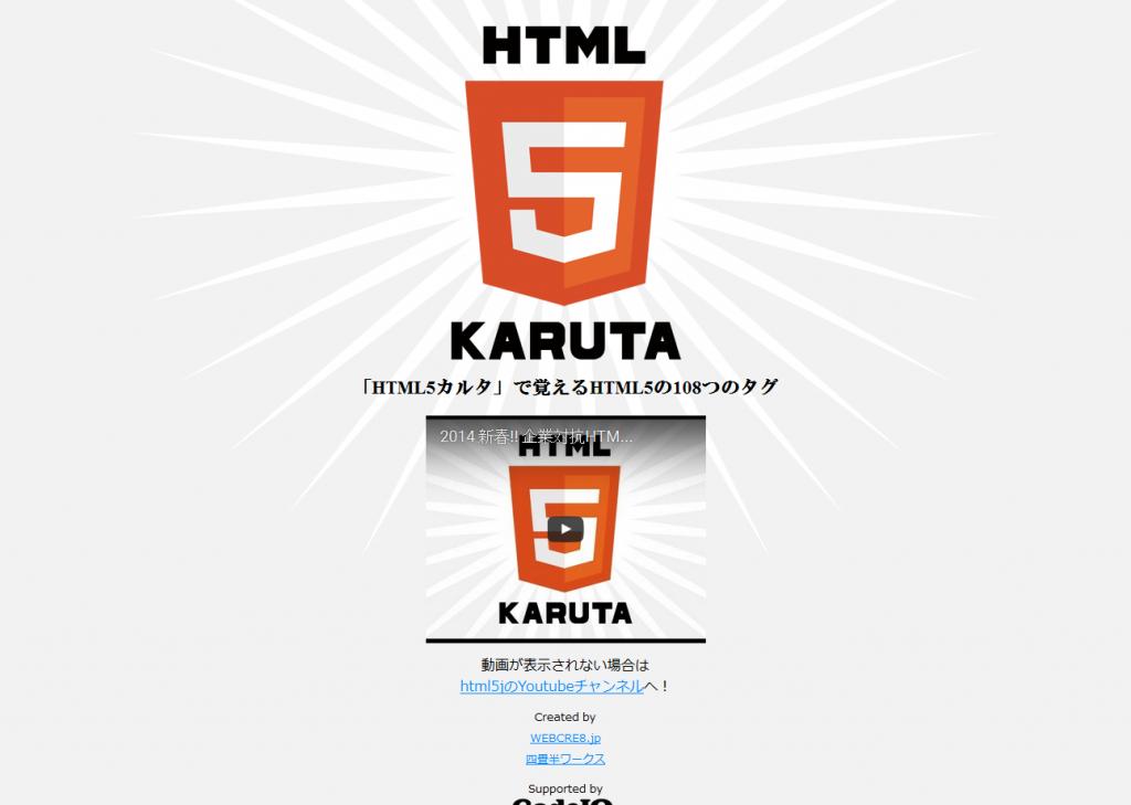HTML5カルタ