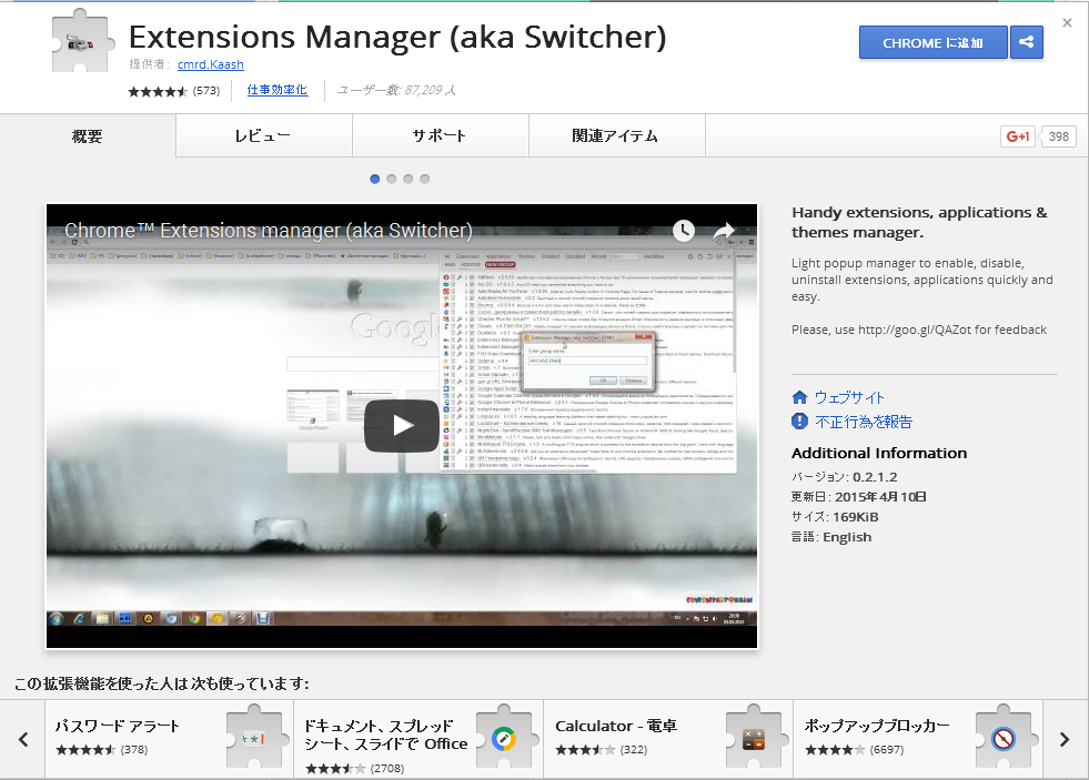 Extensions Manager (aka Switcher)