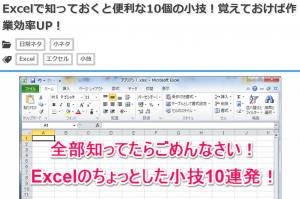 Excelで知っておくと便利な10個の小技!覚えておけば作業効率UP!