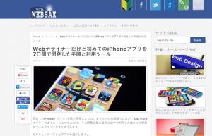 iOS記事2