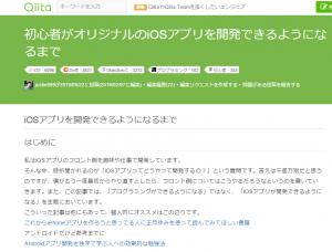 iOS記事3