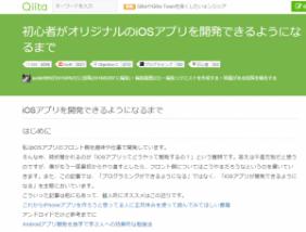 iOS記事3-300x228