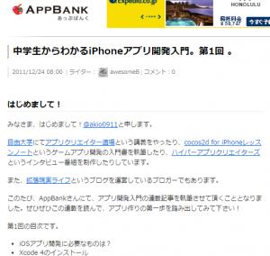 iOS記事4