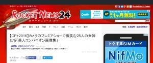 rocketnews