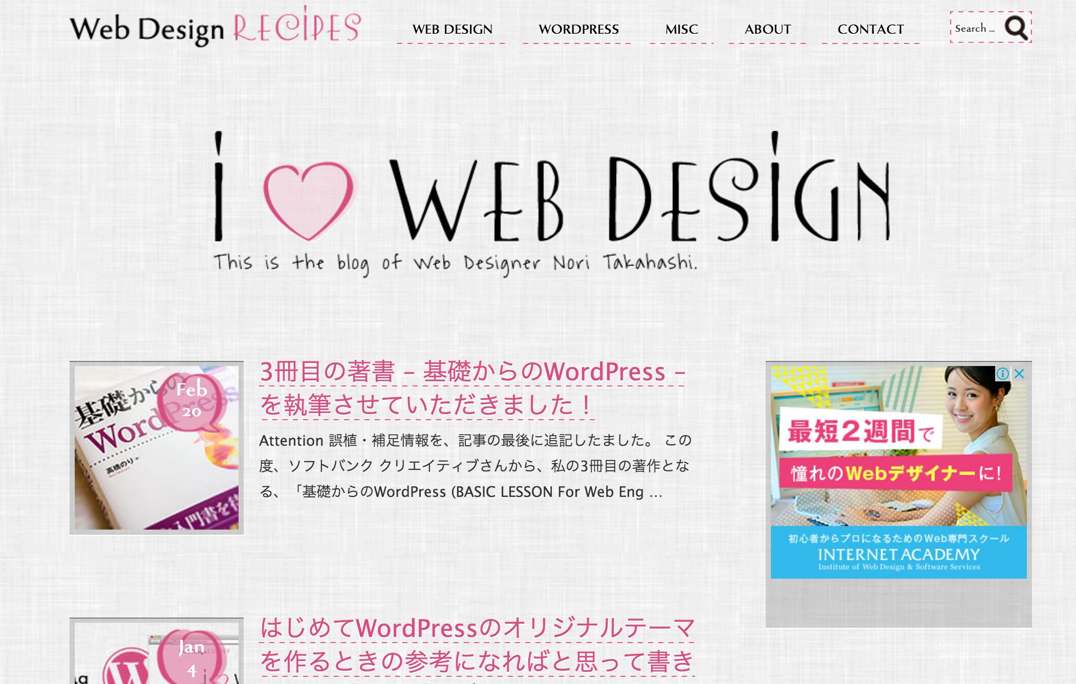 Webデザインレシピ