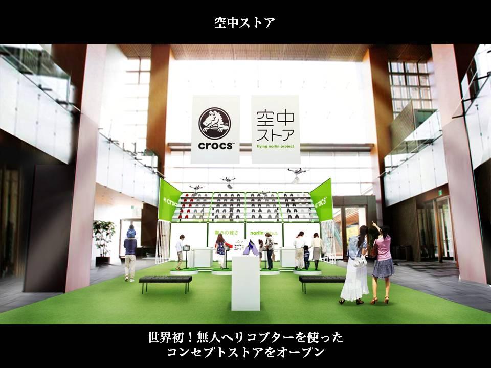 クロックス新スニーカー発売プロモーション 「世界初! 空中ストア flying norlin project」の提案