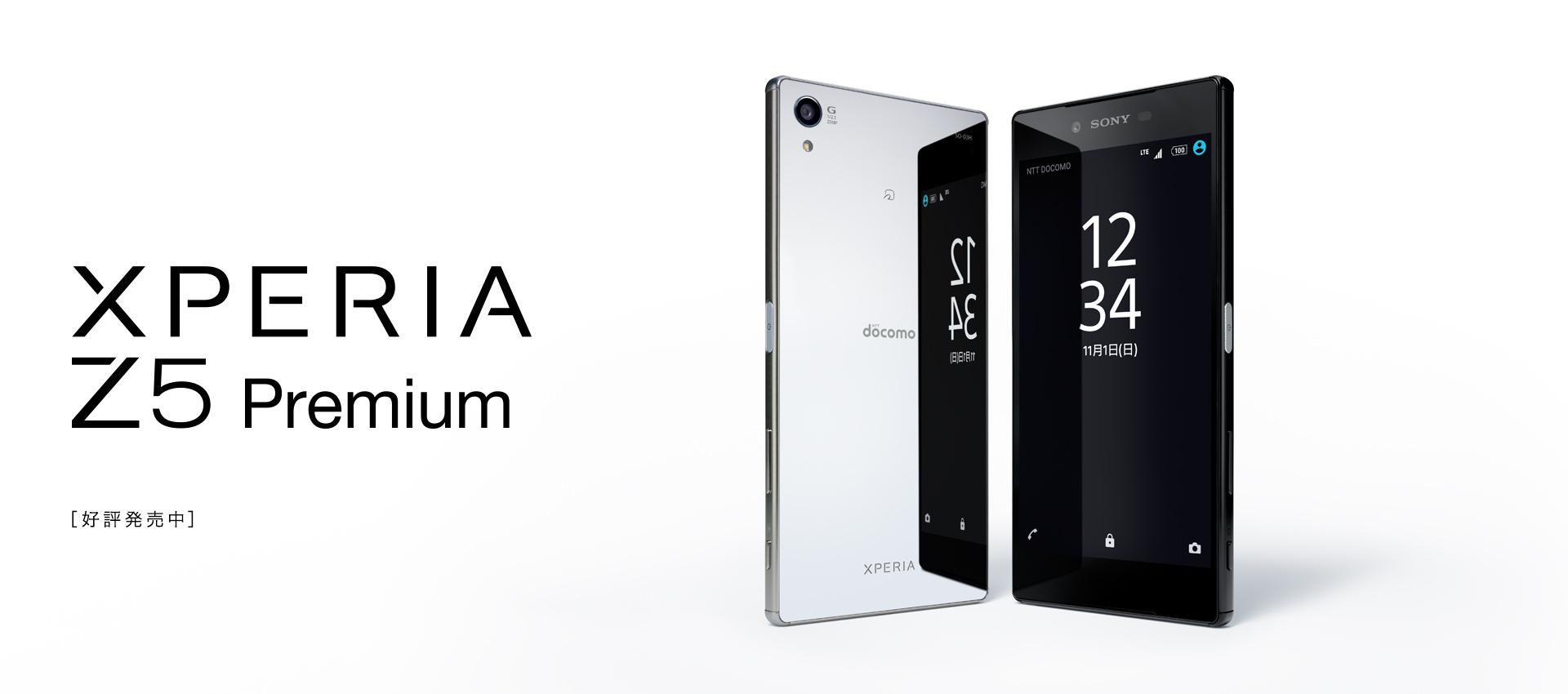 Xperia Z5 Premium SO-03H docomo