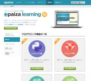 paiza_learning
