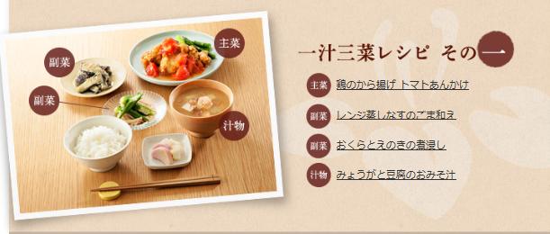 時間別一汁三菜定食レシピ10選 鶏のから揚げ トマトあんかけがメインのレシピの画像