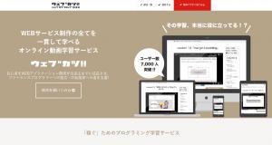 webkatsu