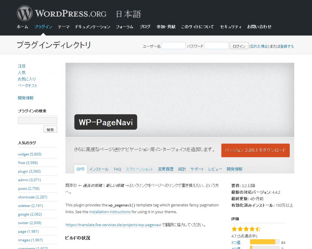 WP-PageNavi