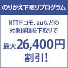 bnr_norikae-shitadori