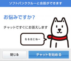 softbank-chat