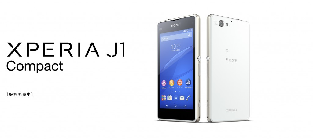 ソニー Xperia J1 Compact