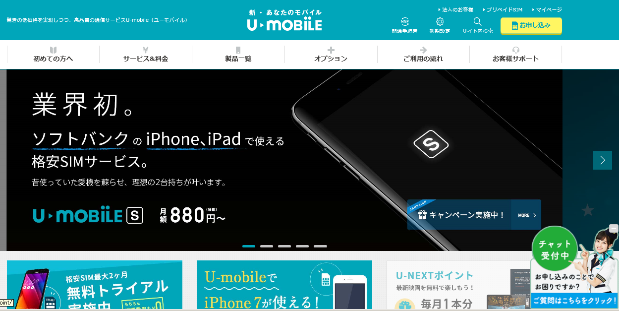 U-mobile-top