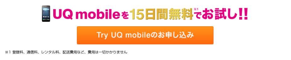 UQ-try