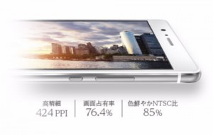Huawei P9 lite PREMIUM_display