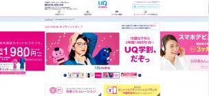 UQ-Top