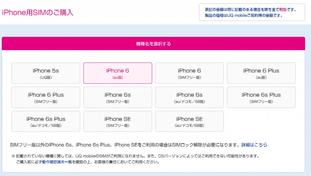 UQ-iPhonesim