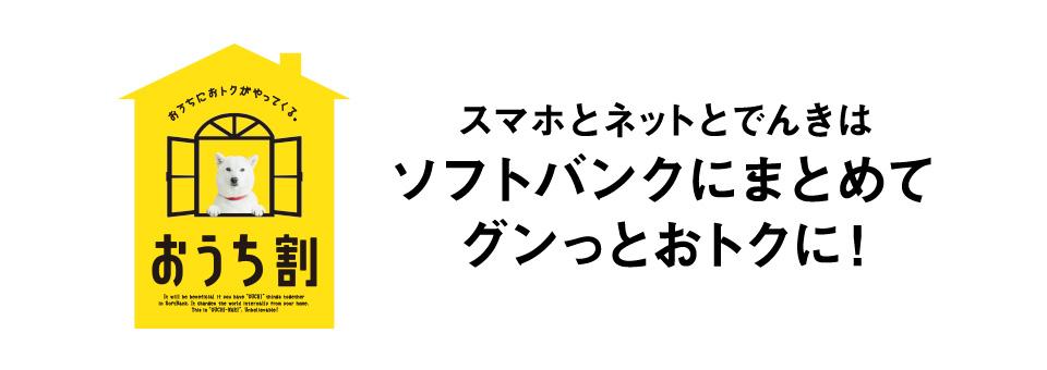 SBおうち割(1)