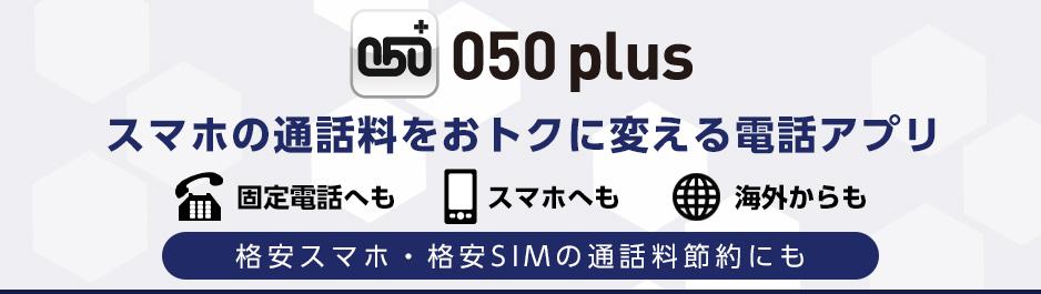 050plus_A