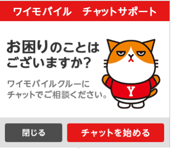 Y!mobile-chat