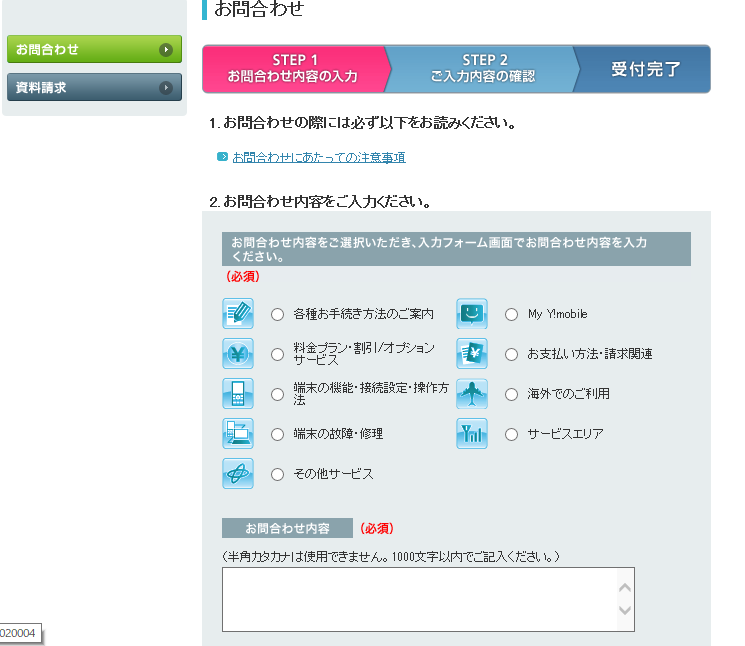Y!mobile-mail
