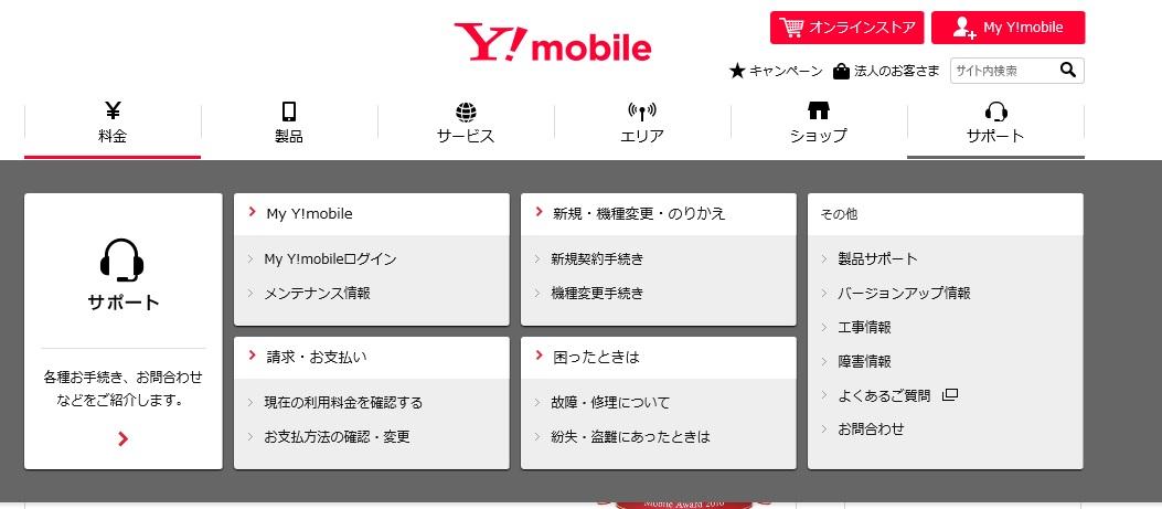 Y!mobile-sup