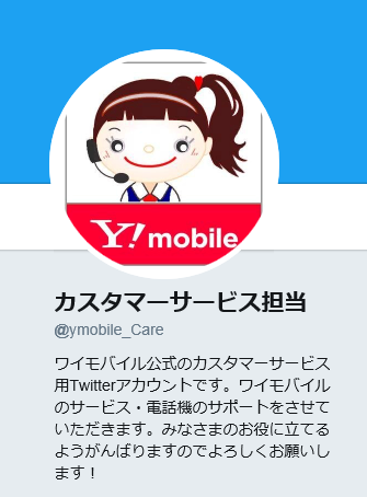 Y!mobile-twitter