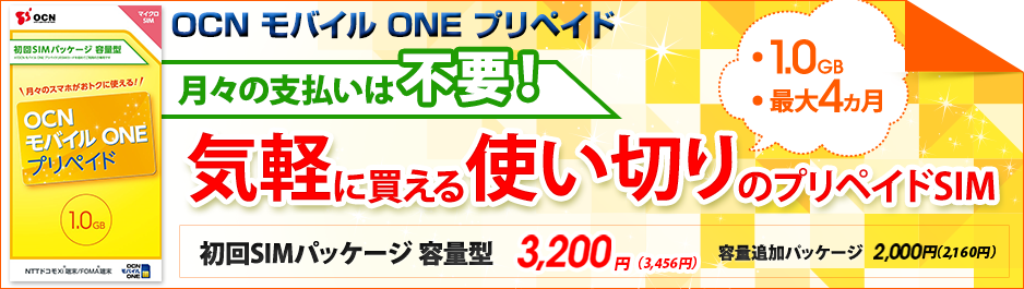 bn_header_ocn_mobile_one_p1g