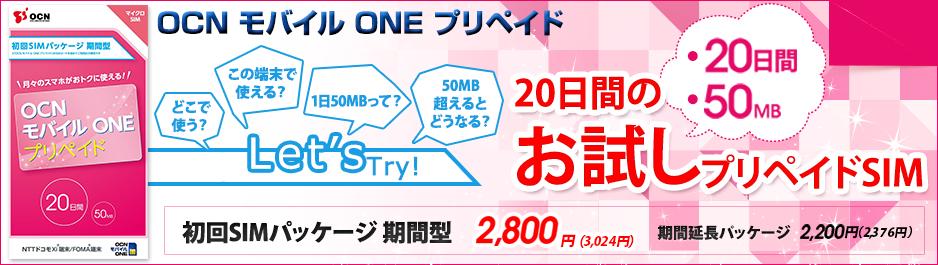 bn_header_ocn_mobile_one_p20