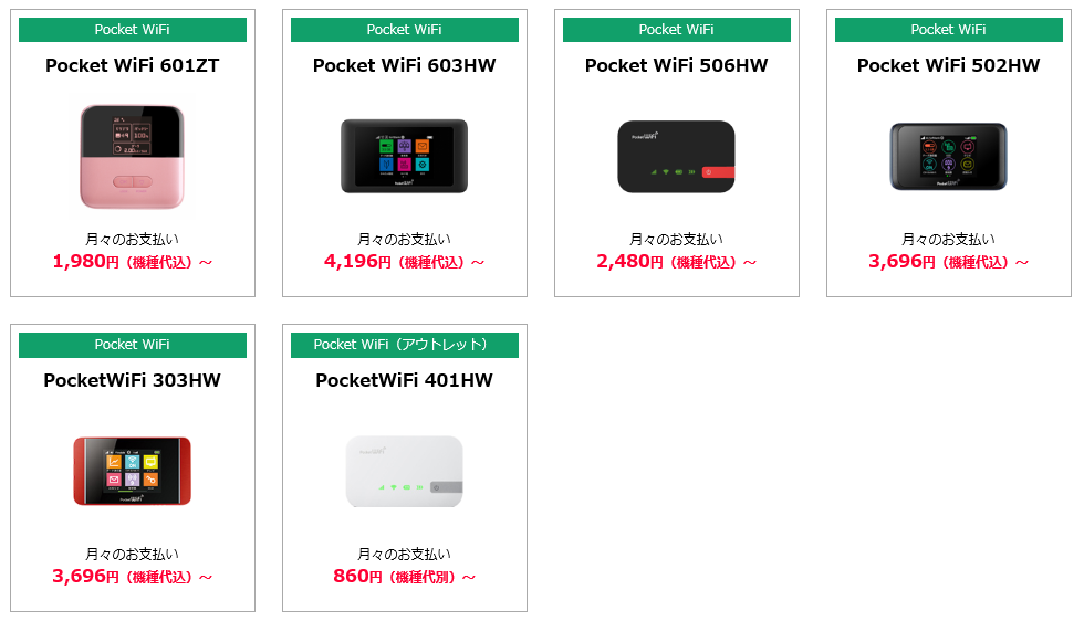 pocket-wifi