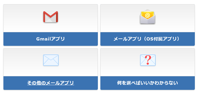 Android-mail