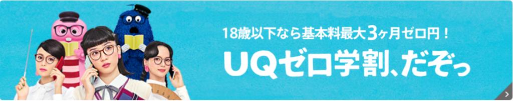 UQ-18