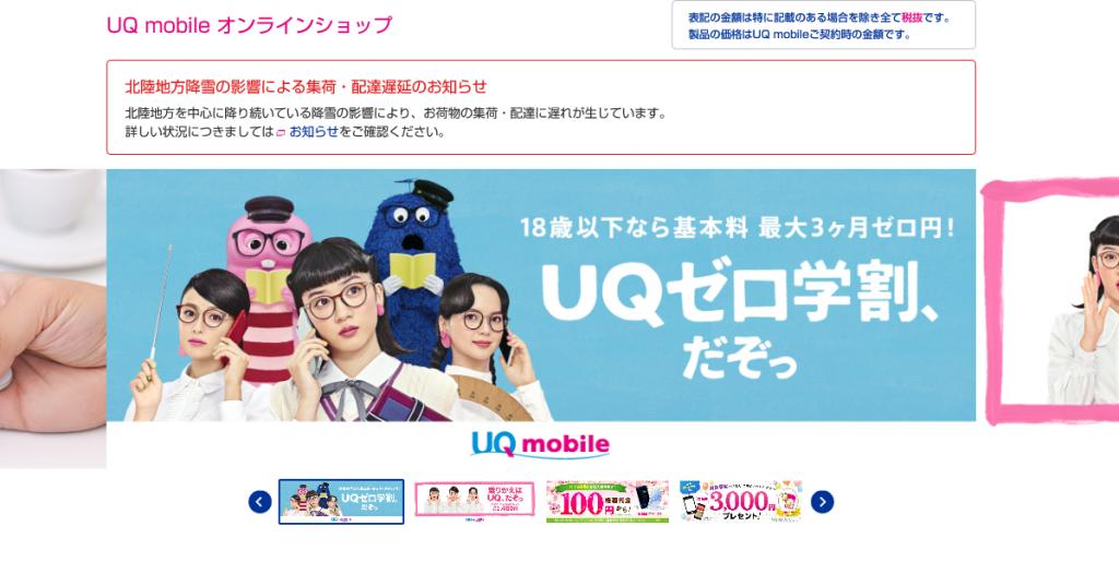 UQ-online