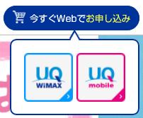 UQ-web