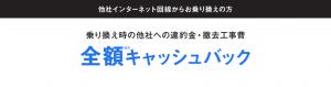 bnr_flets-hikari01