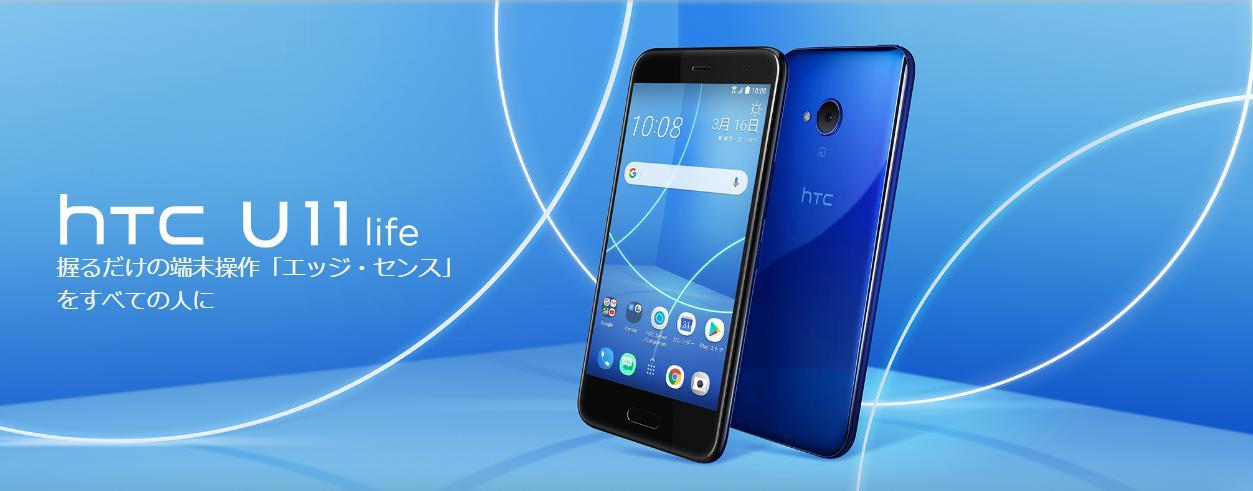 HTC U11 life(HTC)