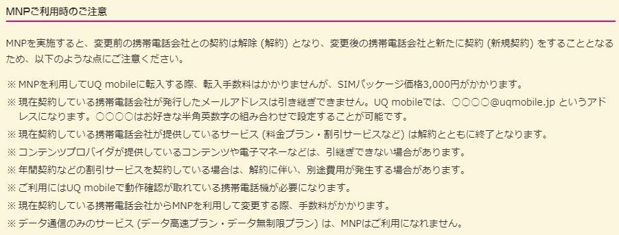 UQモバイル(MNP)