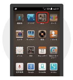 AndroidAPN設定①