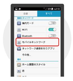 AndroidAPN設定②