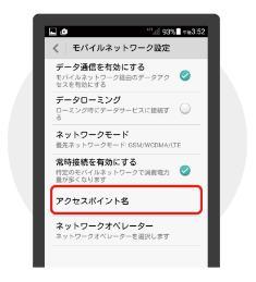 AndroidAPN設定③