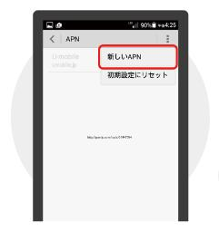 AndroidAPN設定④