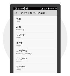 AndroidAPN設定⑤