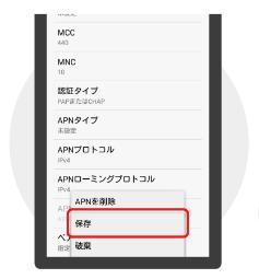 AndroidAPN設定⑥