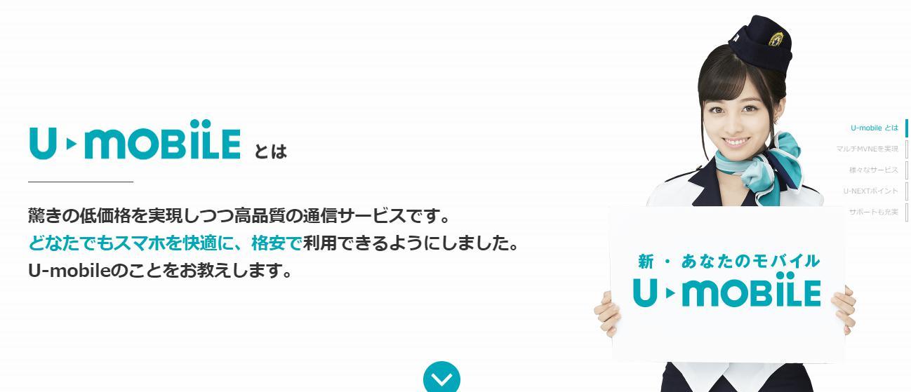 U-mobileトップ画